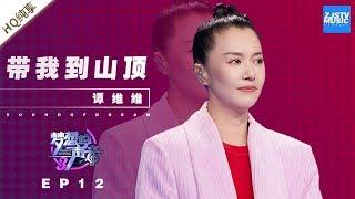 [ 纯享 ] 谭维维《带我到山顶》《梦想的声音3》EP12 20190111  /浙江卫视官方音乐HD/