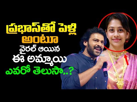 prabhas marriage with Priya Lal | prabhas and anushka | prabhas wife