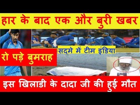 हार के बाद एक और बुरी खबर, इस खिलाडी के दादा जी की हुई मौत || India lost The first ODI vs Sri Lanka thumbnail