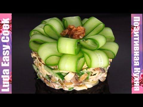 «СЫТЫЙ МУЖ» вкусный и сытный салат с курицей и грибами! Все сыты и довольны! | CHICKEN SALAD RECIPE