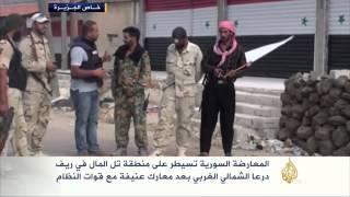 المعارضة تسيطر على مناطق بريف درعا