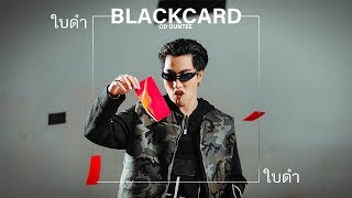 CDGUNTEE - ใบดำ (BLACK CARD) [Official MV]
