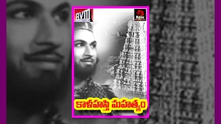 Kalahasti Mahatyam (1954) - Telugu Full Length Movie - Rajkumar