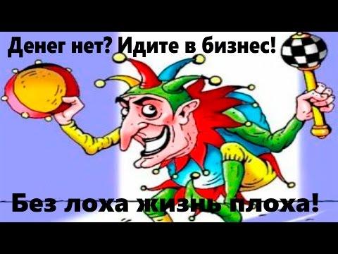 Без лоха - жизнь плоха: денег нет..идите в бизнес. (с) Д.А.Медведев
