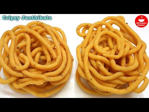 Crispy Janthikalu | పిండిని ఇలా కలిపితే జంతికలు గుల్లగా క్రిస్ప్ గా వస్తాయి | janthikalu recipe
