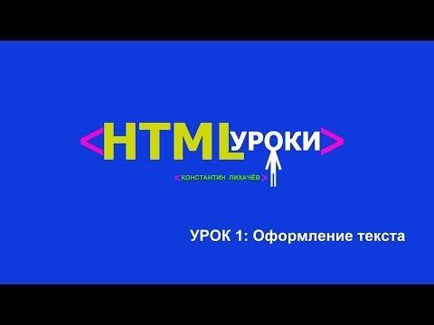 Oформление текста html