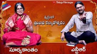 Swargamlo Srinivasa Kalyanotsavam | Srinivasa Kalyanam | Sunaina | Nithiin | Telugu FilmNagar