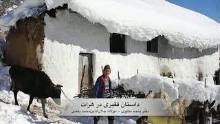 داستان فقیری در هرات - موسیقی:پژمان طاهری