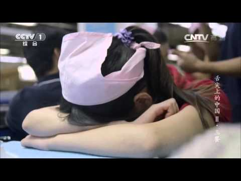 Made in China: Chinese factory slave workers, shocking the world