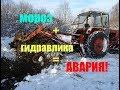 ЭО 2621\/начал копать в мороз\/гидравлика НЕ ВЫДЕРЖАЛА!!!