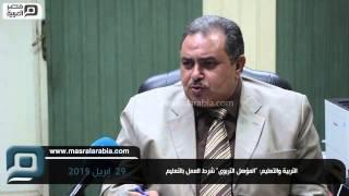 مصر العربية | التربية والتعليم: