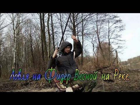 ловля на фидер в беларуси видео