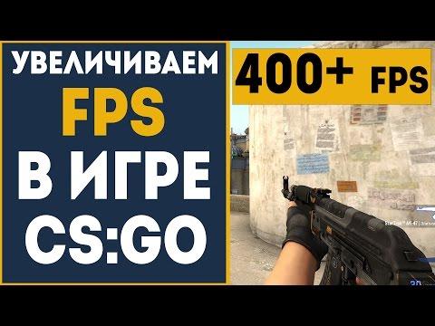 Увеличиваем FPS в игре CS:GO 400+ FPS - by trix
