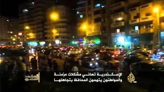 معاناة أهالي الإسكندرية مع المشكلات المزمنة