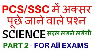 Expected science gk | MCQ | one liner Facts - UPPSC ,PCS , SSC CGL CHSL , CPO, IBPS,EXAMS - Part 2