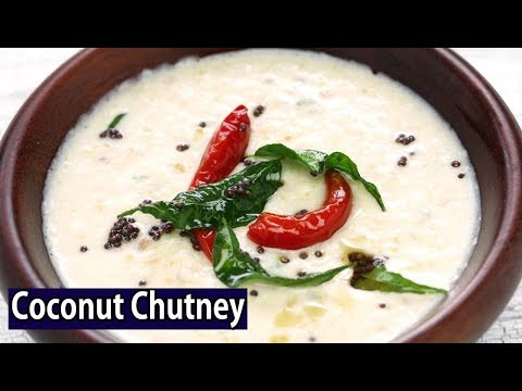 Hotel Style Coconut Chutney | How To Make Coconut Chutney | South Indian Coconut Chutney Recipe
