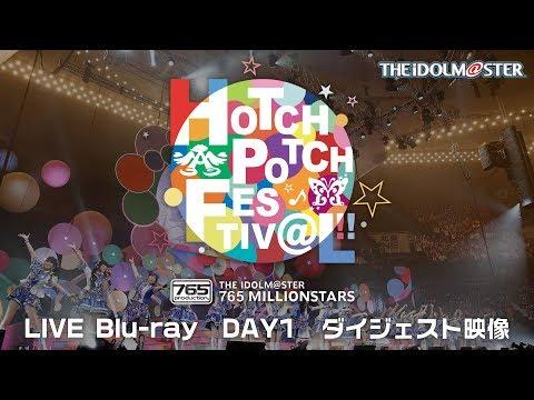 THE IDOLM@STER 765 MILLIONSTARS HOTCHPOTCH FESTIV@L!! 【DAY1】ダイジェスト映像 (09月12日 21:15 / 16 users)