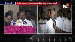 Minister Koppula Eshwar Face To Face Over Implementation of Welfare Schemes | Telangana  News