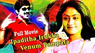 Ippadithan Irukka Venum Pombalai | Super Tamil Full Movie HD |Tamil Full Movie|Tamil Full Cinema