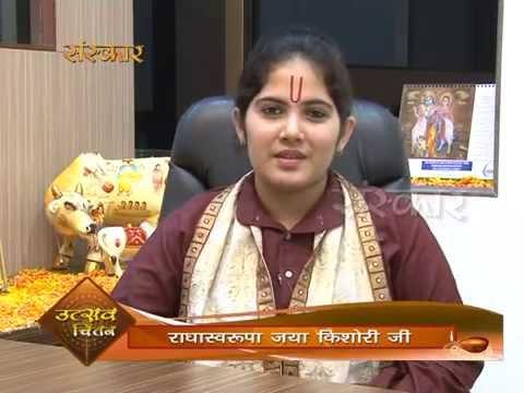 Utsav Chintan | Radhaswarupa Jaya Kishori Ji | Diwali Message video