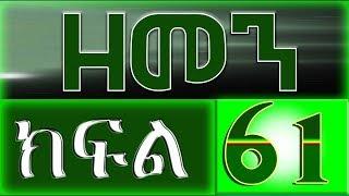 ZEMEN (ዘመን) Drama Part 61 - New EBS Ethiopia Drama