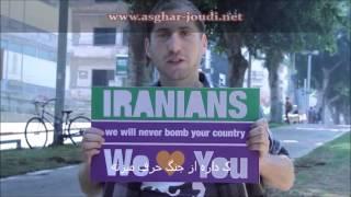 پیام جمعی از مردم اسرائیل به مردم ایران :من دوست دارم