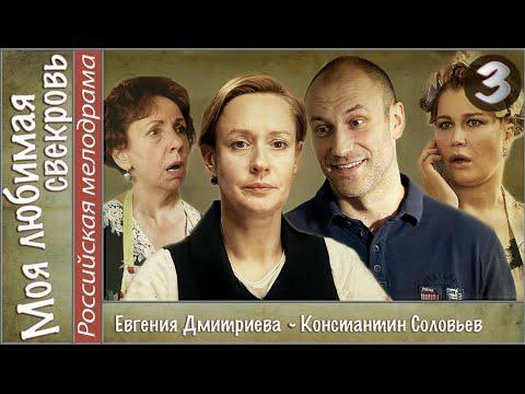 Моя любимая свекровь (2016). 3 серия. Мелодрама, сериал. 📽