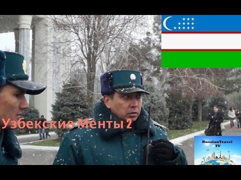 Узбекские Менты (Uzbek Ment) Менты в Ташкенте
