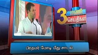 20TH MAR 3PM MANI NEWS