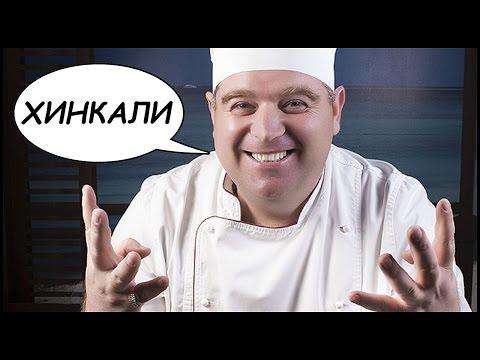 """РЕЦЕПТ Приготовления ХИНКАЛИ 🍴 Грузинская Кухня. Ресторан """"Чачапури"""""""