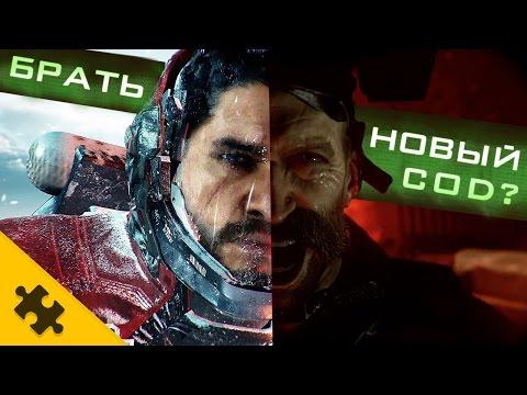 ЧТО ТАМ с CALL OF DUTY: Infinite Warfare? И Modern Warfare REMASTERED? (Мнение)