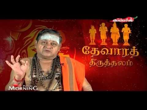 Nayanmars| Specialty of Periyapuranam XX |தேவாரத் திருத்தலம்