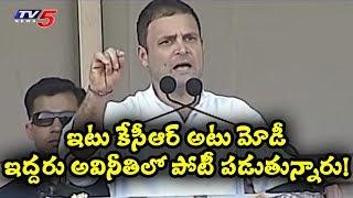 కేసీఆర్, మోడీపై మండిపడ్డ రాహుల్ | Rahul Gandhi Fires on CM KCR and PM Modi