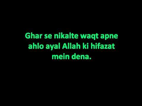 Mohammed Yunus Palanpuri - Sabak - Ghar Se Nikalte Waqt Ki Dua video