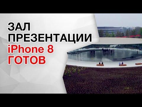 ВОТ ГДЕ БУДЕТ ПРЕДСТАВЛЕН IPHONE 8