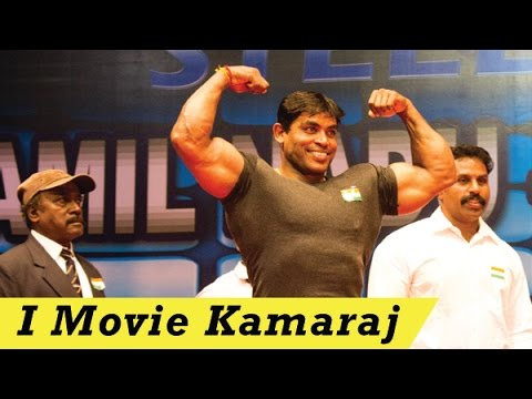 Ai Movie Villan Kamaraj [ 6 Times Mr India ] | Mr Tamilnadu 2015 Body Building Competition video