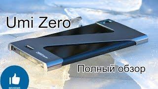 ✔ Umi Zero ИНЖЕНЕРНАЯ ВЕРСИЯ! Полный ОБЗОР от zBestReview!