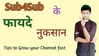 Sub4Sub के फायदे व नुकसान Must Watch If you Do It || Tips to Grow Your Channel Fast 🚀