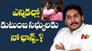 రాబోయే ఎన్నికల్లో వైఎస్ కుటుంబం నుండి జగన్ ఒక్కడే  పోటీ చేస్తాడా ? | NTV