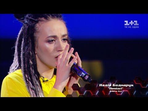 Надежда Боднарук – Nentori – выбор вслепую – Голос страны 8 сезон