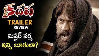 Kadapa Web Series Trailer Review | Ram Gopal Varma