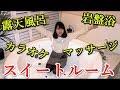 ラブホテルの【スイートルーム】に男女で突撃!!最高すぎる!!