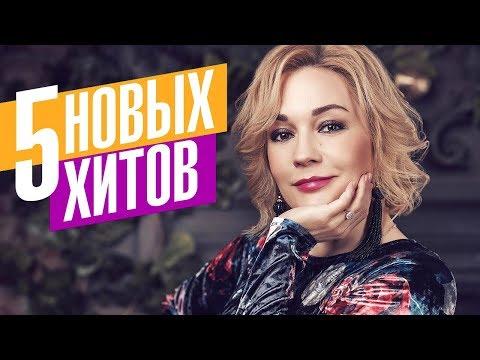 Татьяна Буланова - 5 новых хитов 2018