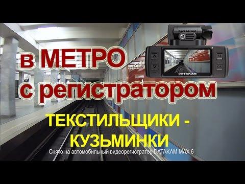 Московское метро | Текстильщики - Кузьминки | Видеорегистратор Datakam 6 max