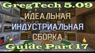 GT5.09 ИИС Гайд. Часть 17. Электрическая доменная печь, паяльник и первый алюминий