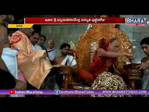 Vishaka Sharada Peetadhipathi Sri Swaroopanandendra Saraswati Birth Day celebrations | Bharat Today