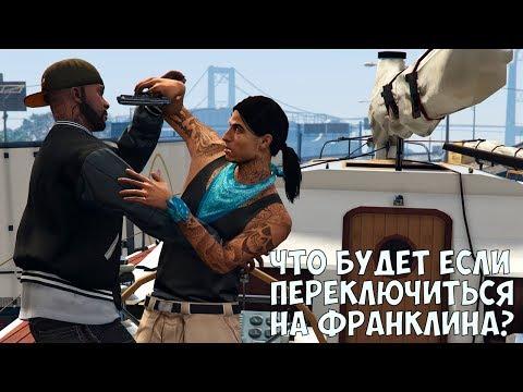 """ЧТО БУДЕТ ЕСЛИ ПЕРЕКЛЮЧИТЬСЯ НА ФРАНКЛИНА В МИССИИ """"ОТЕЦ И СЫН"""" - GTA 5"""