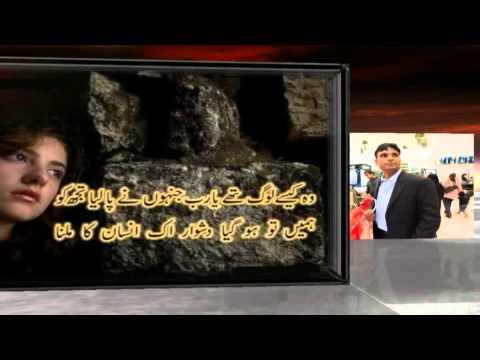Broken Heart Sad Urdu Poetry In Female Voice*hd* 1080p (must Watch) video