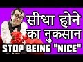 WHY BEING NICE IS A BAD THING Hindi No More Mr Nice Guy In Hindi mp3