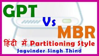 MBR vs GPT in Hindi  - GPT बनाम एमबीआर